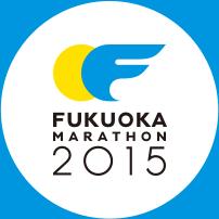 福岡マラソン2015のロゴ