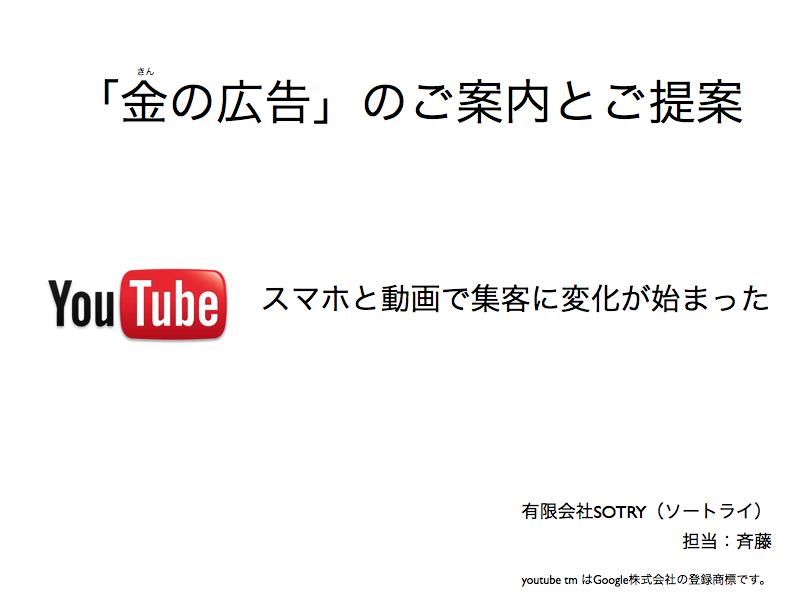 youtube広告 金の広告.001