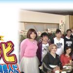 福岡豪華(すごか)テレビ【FBS福岡放送】午後3時~4時25分
