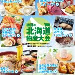 初夏の北海道物産大会 | 博多阪急 阪急百貨店