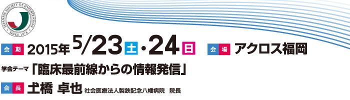 医学学会カレンダー福岡