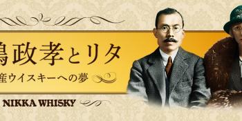 ニッカウヰスキー創業80周年特別企画「竹鶴政孝とリタ ~国産ウイスキーへの夢~」|イベント情報|アサヒの工場見学|