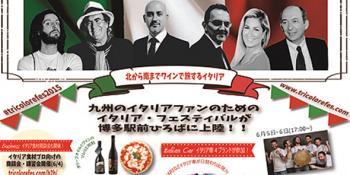 「トリコローレ!イタリアフェスティバル」博多2015