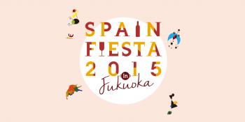 スペインフィエスタ2015 in 福岡