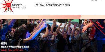 BELGIAN BEER WEEKEND 2015 FUKUOKA