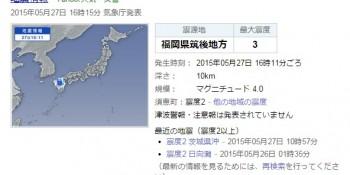 「地震速報」福岡