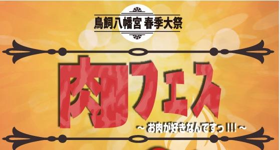 肉フェス2015 縁むすびの神鳥飼八幡宮