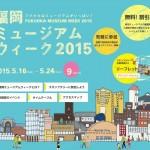 福岡ミュージアムウイーク2015