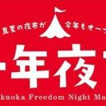 千年夜市 博多・清流公園 Hakata Night Market