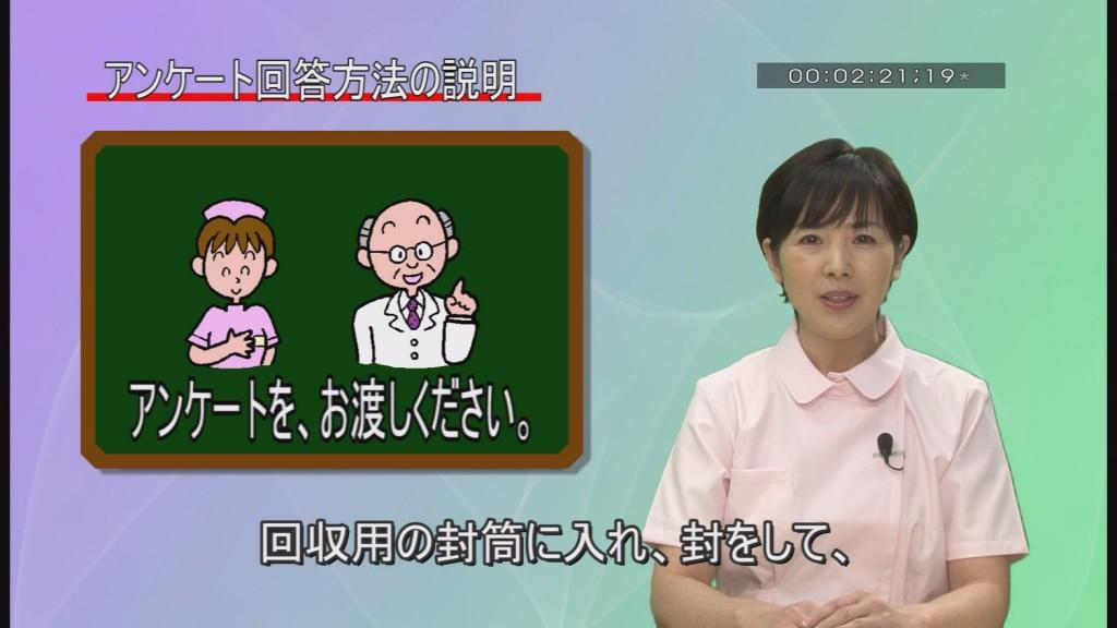 医療ビデオ ナースが患者さんに薬についての(治験)アンケート回答方法の説明