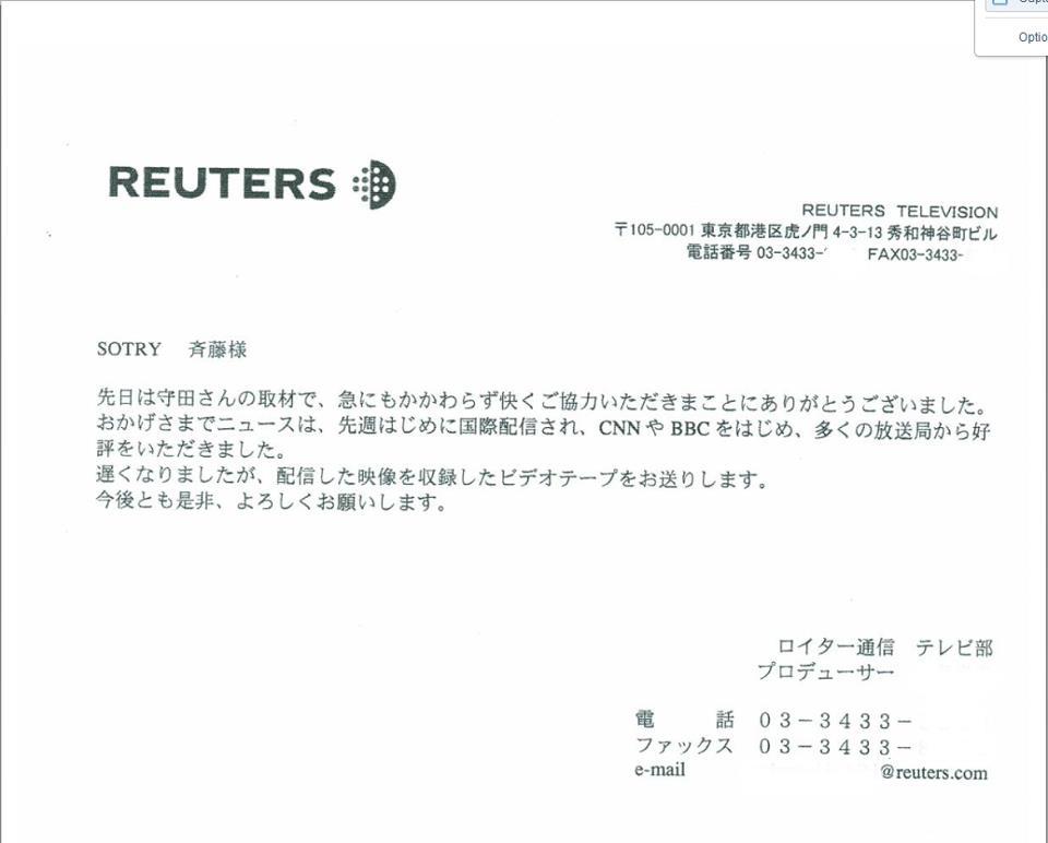 お客様の声ロイター通信社