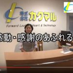 新卒採用ビデオ制作福岡