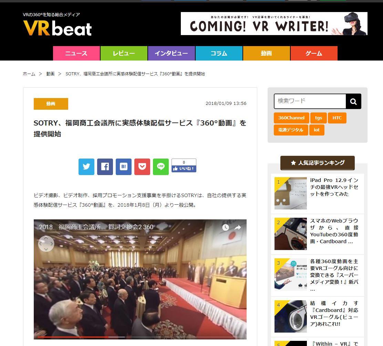 VR 撮影 360動画制作