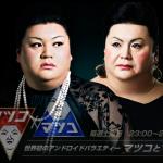 マツコとマツコ|日本テレビ