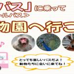 福岡市動物園 ZOOバス