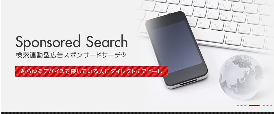 福岡Yahoo プロモーション広告