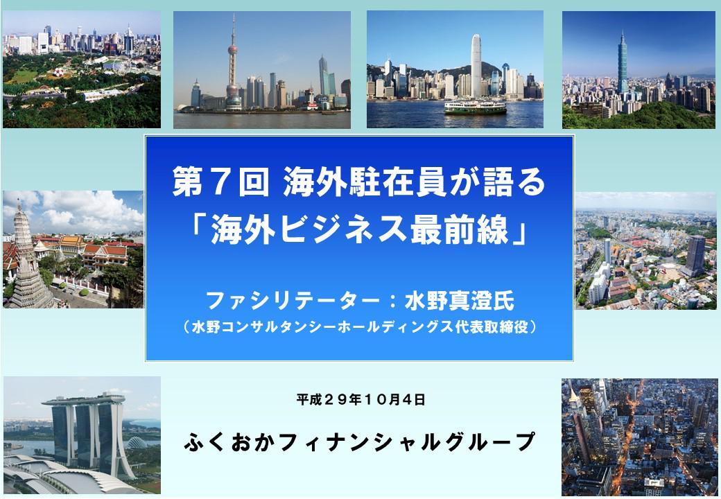 金融機関ビデオ撮影 ビデオ制作福岡ファイナンシャルグループ様